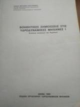 Απωθητικές σημειώσεις στις υδροδυναμικες μηχανες i συλλογή ασκήσεων και θεμάτων
