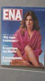 Περιοδικό Ένα τεύχος 1   (Μάρτιος 1983)