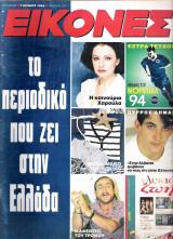 Περιοδικό Εικόνες τεύχος 501