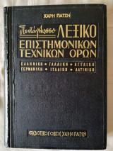 Πεντάγλωσσο λεξικό επιστημονικών τεχνικών όρων : ελληνική-γαλλική-αγγλική-γερμανική-ιταλική-λατινική