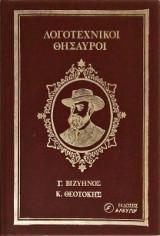 Ο Μοσκώβ Σελήμ - Η ζωή και ο θάνατος του Καραβέλα (Λογοτεχνικοί Θησαυροί)