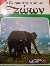 Ο θαυμαστός κόσμος των ζώων Τόμος 2