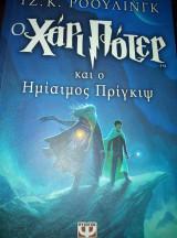 Ο Χάρι πότερ και ο ημιαιμος πρίγκιψ