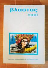 Βλαστός 1988 - Κατάλογος Γραμματοσήμων Και Ταχυδρομική Ιστορία