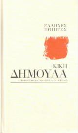 Κική Δημουλά, Έλληνες Ποιητές