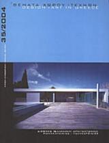 Θέματα χώρου και τεχνών, τέυχος 35, 2004