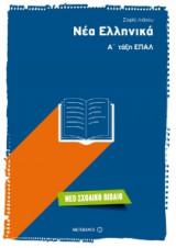 Νέα Ελληνικά - Α' τάξη ΕΠΑΛ