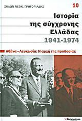 Ιστορία της σύγχρονης Ελλάδας, 1941-1974: Αθήνα-Λευκωσία: Η αρχή της προδοσίας