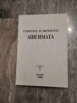 Διηγήματα(Γ.Βιζυηνος) Συλλογή 1996 περιορισμένα αντίτυπα