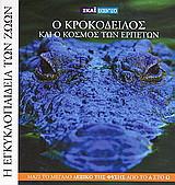 Η Εγκυκλοπαίδεια των Ζώων 4: Ο κροκόδειλος και ο κόσμος των ερπετών