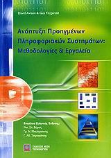 Ανάπτυξη προηγμένων πληροφοριακών συστημάτων