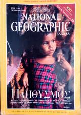 National Geographic Οκτώβριος 1998