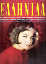 Περιοδικό Ελληνίδα τεύχος 93