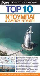 Top 10: Ντουμπάι και Αμπού Ντάμπι