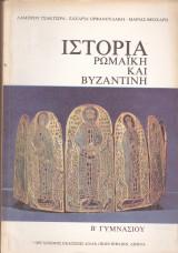 Ιστορία Ρωμαική και Βυζαντινή (Β' Γυμνασίου)