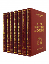 Νέος Πρακτικός Δικηγόρος