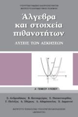 Άλγεβρα Α τάξη ενιαίου λυκείου λύσεις των ασκήσεων
