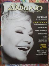 Δίφωνο τεύχος 35 - Αύγουστος 1998