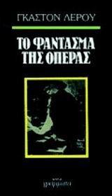 Το φάντασμα της όπερας