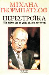 Μιχαήλ Γκορμπατσώφ Περεστρόικα Νέα σκέψη για τη χώρα μας και τον κόσμο