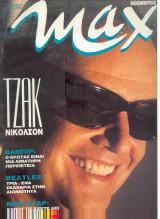Max Νο 8