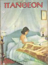 Περιοδικό Πάνθεον τεύχος 55