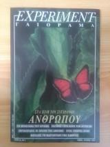 Γαιοραμα Experiment Ετος 3ο Τευχος 3