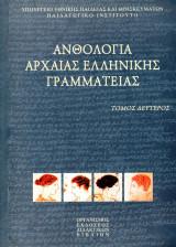 Ανθολογία Αρχαίας Ελληνικής Γραμματείας (Τόμος δεύτερος)