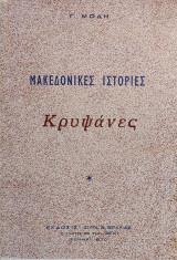 Μακεδονικες ιστορίες - Κρυψάνες