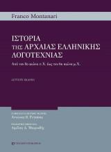 Ιστορία της αρχαίας ελληνικής λογοτεχνίας (Β΄έκδοση)