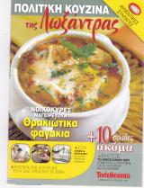 Πολίτικη Κουζίνα της Λωξάντρας - Αυθεντικές Συνταγές