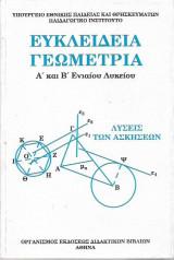 Ευκλείδια Γεωμετρία Α΄και Β΄ Λυκείου Λύσεις των Ασκήσεων