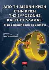 Από τη διεθνή κρίση στην κρίση της ευρωζώνης και της Ελλάδας