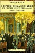 Η πολιτική ηγεσία και οι ξένοι στη νεότερη ιστορία της Ελλάδας 1974-1994