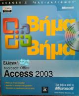 Ελληνική Microsoft Office Access 2003: Βήμα Βήμα
