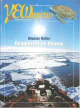 Γεωτρόπιο τεύχος 83