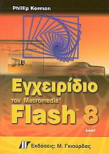 Εγχειρίδιο του Macromedia Flash 8
