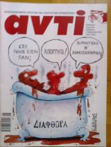 Αντι τευχος 914