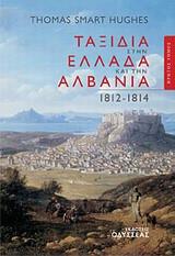 Ταξίδια στην Ελλάδα και την Αλβανία 1812-1814