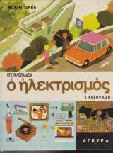 Ο ηλεκτρισμός - Εγκυκλοπαίδεια Τηλεόραση