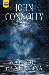 Ο λύκος του Χειμώνα