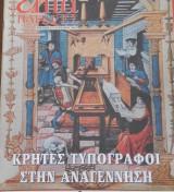 Κρήτες τυπογράφοι στην Αναγέννηση Επτά Ημέρες