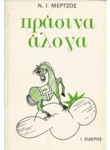 Πράσινα άλογα