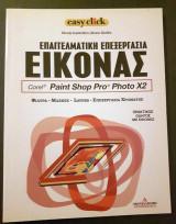 Επαγγελματική Επεξεργασία Εικόνας  (Corel : Paint Shop Pro  Photo X2)