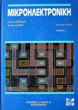 Μικροηλεκτρονική (Τόμος Α)