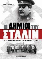 Οι δήμιοι του Στάλιν