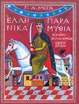 Ελληνικα παραμυθια Β