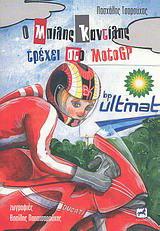 Ο Μπίλης Καντίλης τρέχει στο MotoGP