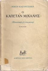 Ο Καπετάν Μιχάλης