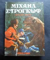 Μιχαήλ Στρογκώφ (εκδόσεις Δαρεμά)